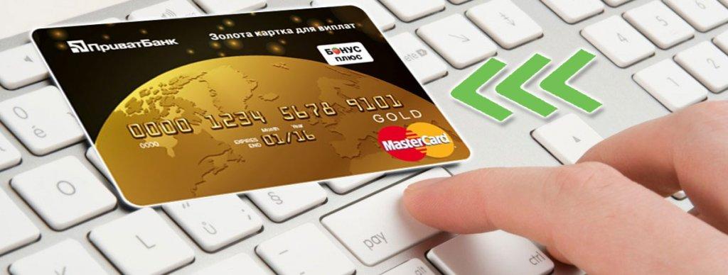 оплата-онлайн